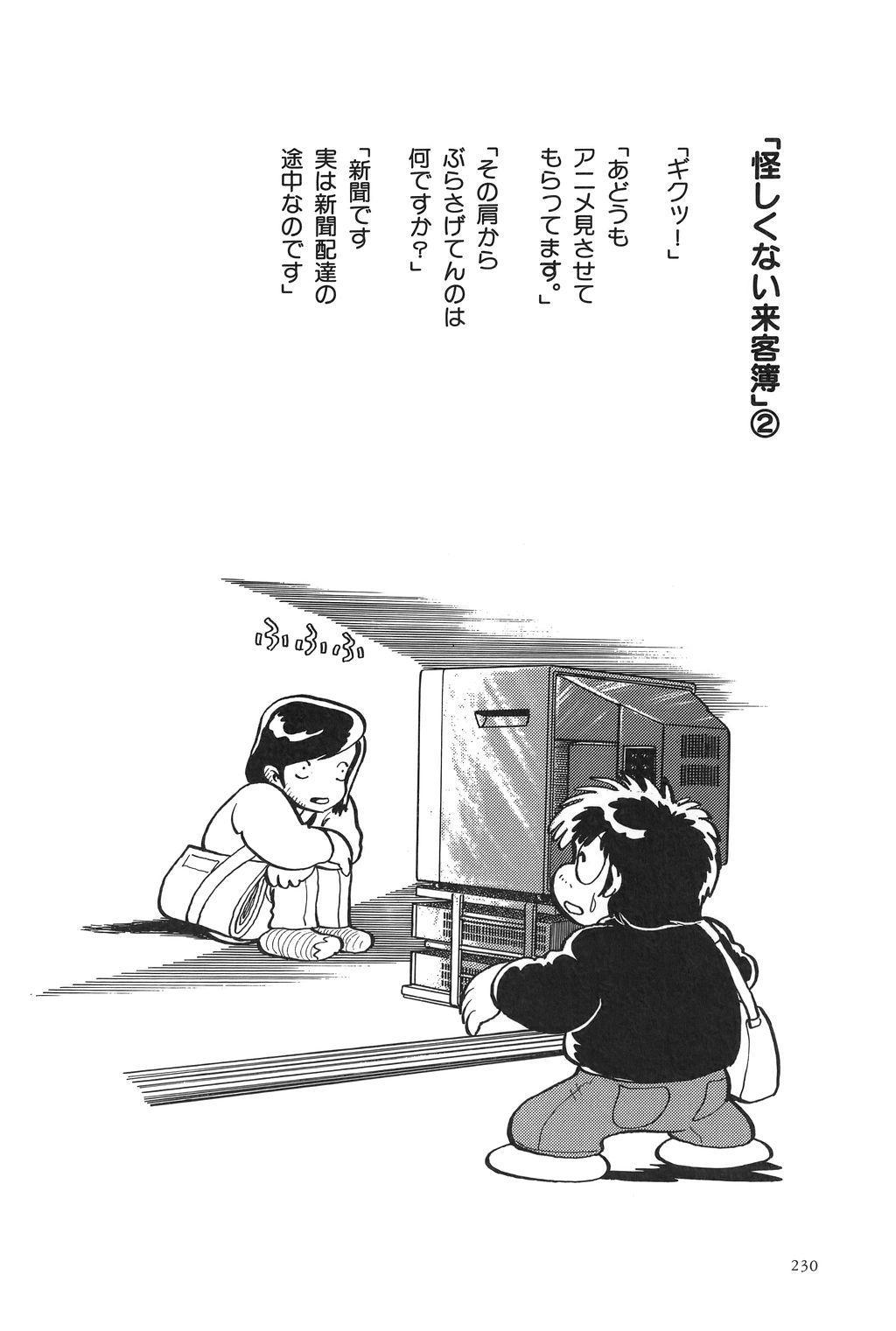 Azuma Hideo Sakuhin Shuusei - Yoru no Tobari no Naka de 232