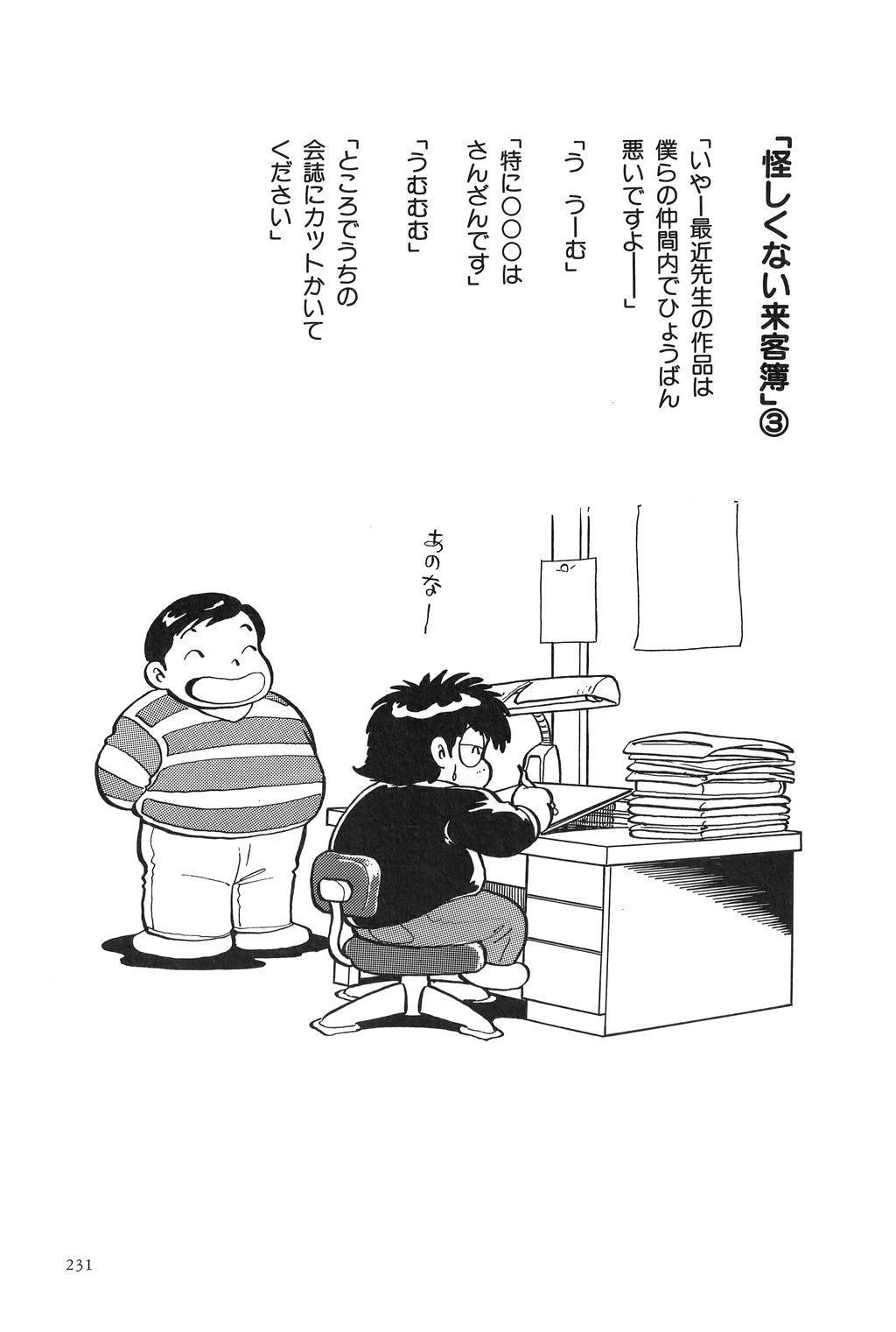 Azuma Hideo Sakuhin Shuusei - Yoru no Tobari no Naka de 233