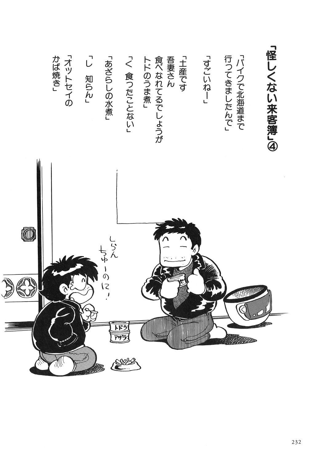 Azuma Hideo Sakuhin Shuusei - Yoru no Tobari no Naka de 234
