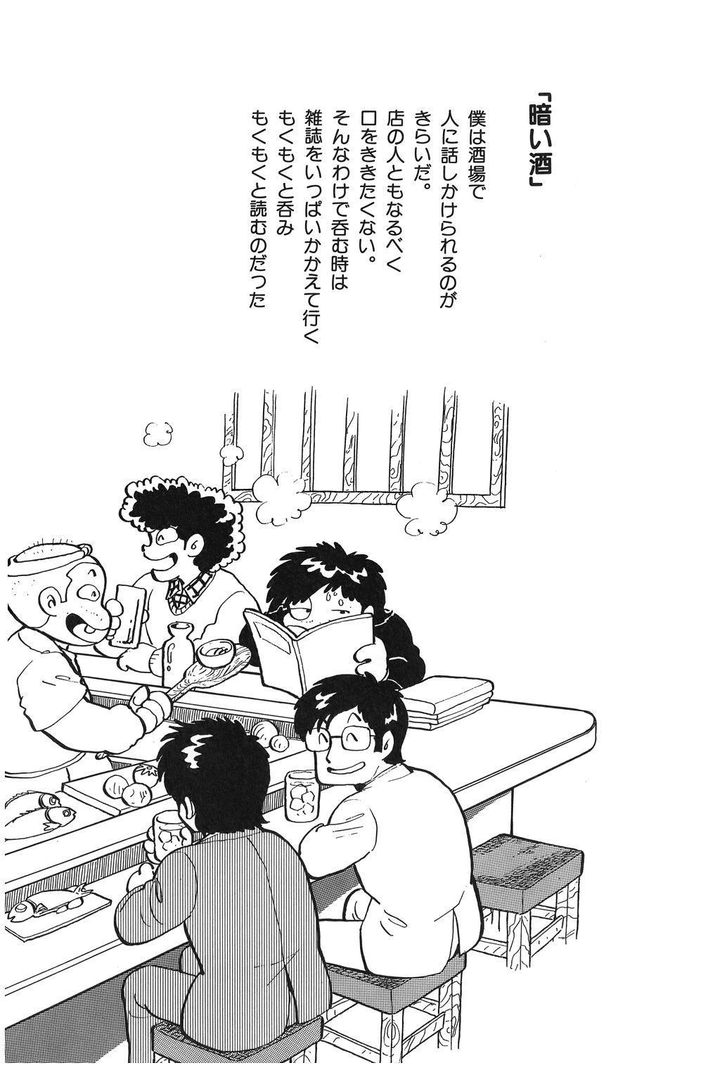 Azuma Hideo Sakuhin Shuusei - Yoru no Tobari no Naka de 235