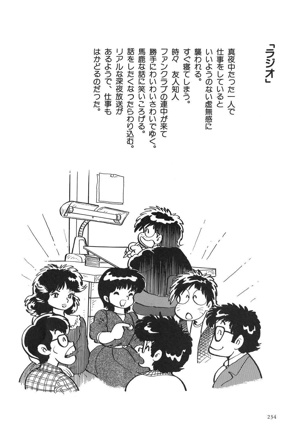Azuma Hideo Sakuhin Shuusei - Yoru no Tobari no Naka de 236