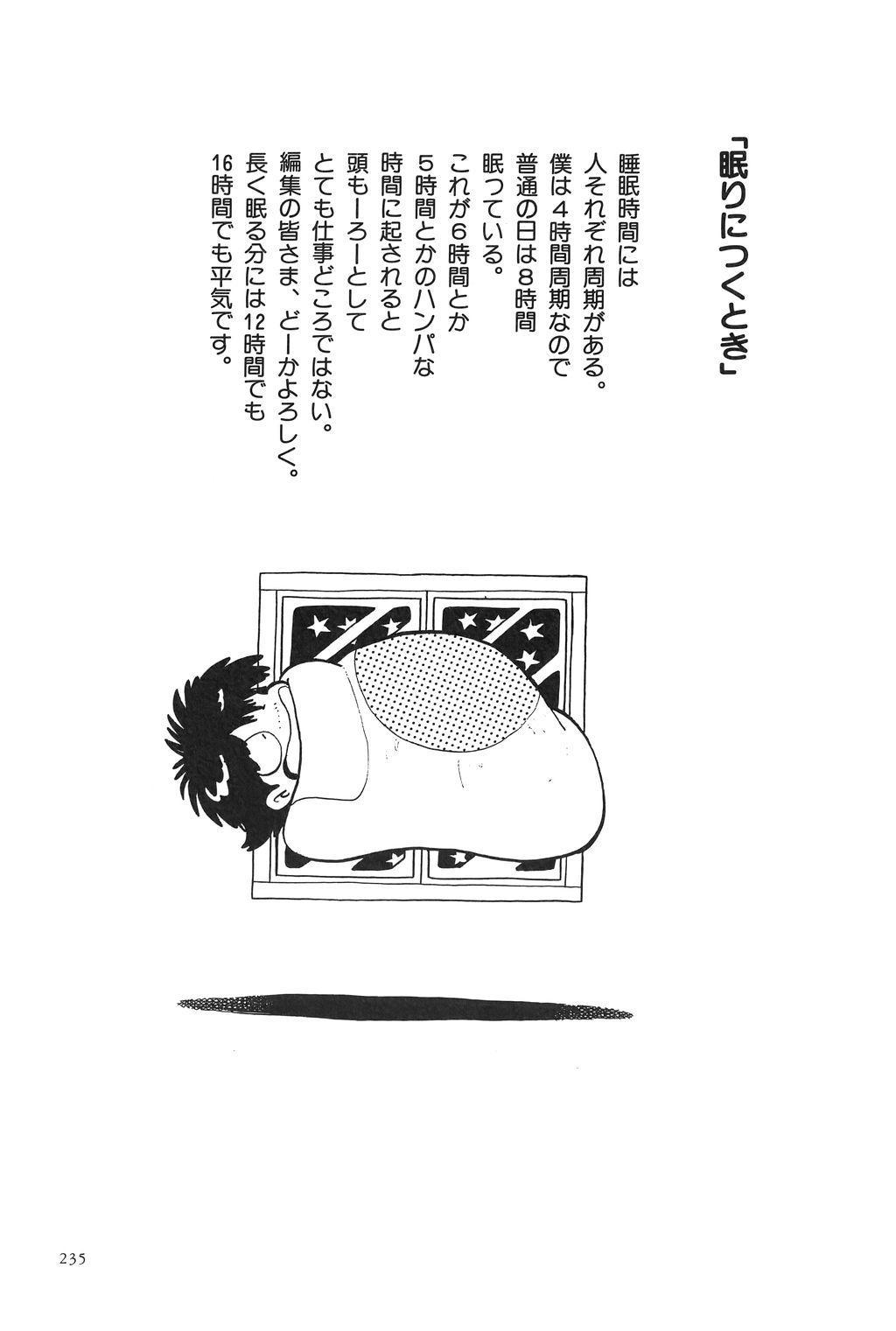 Azuma Hideo Sakuhin Shuusei - Yoru no Tobari no Naka de 237