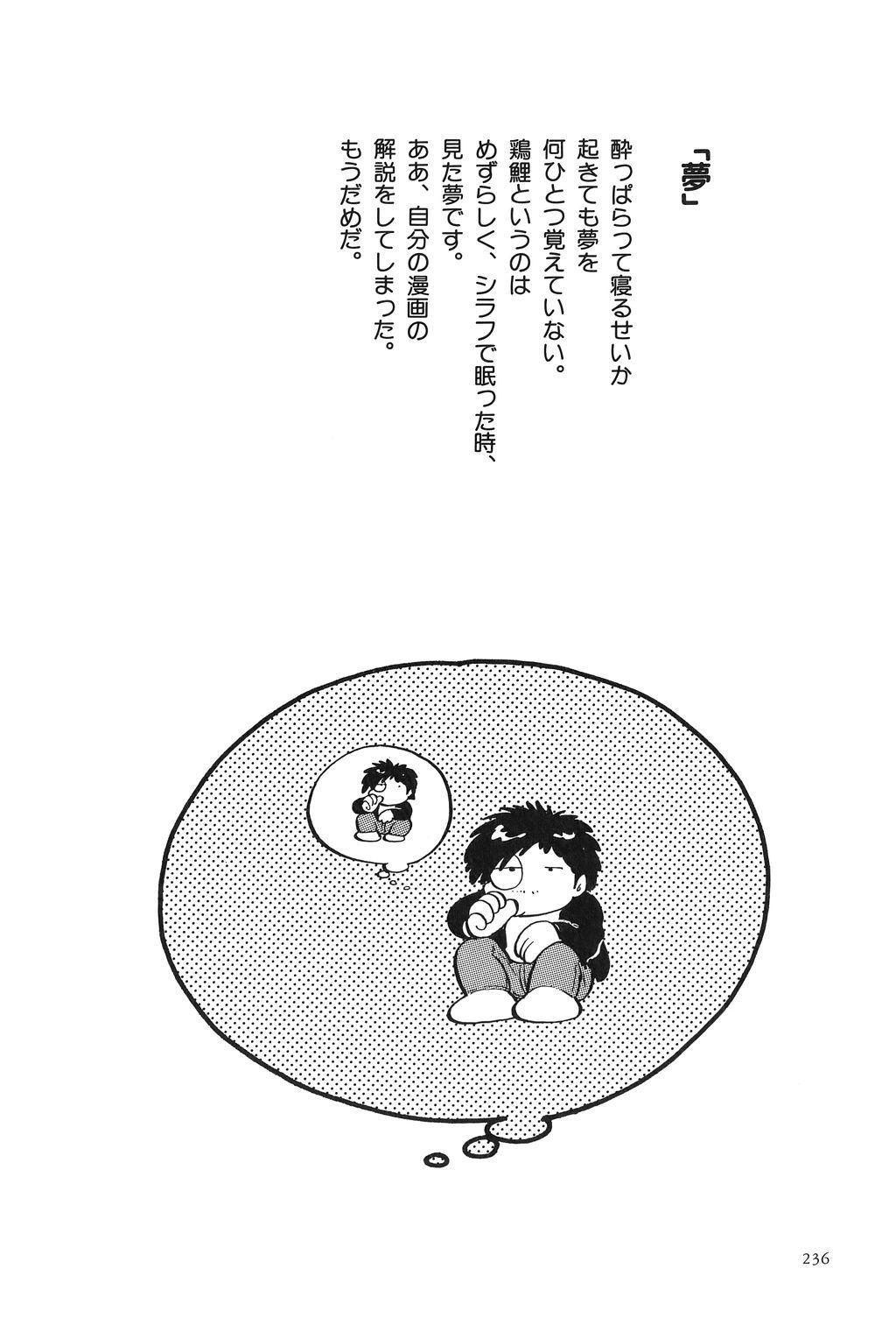 Azuma Hideo Sakuhin Shuusei - Yoru no Tobari no Naka de 238