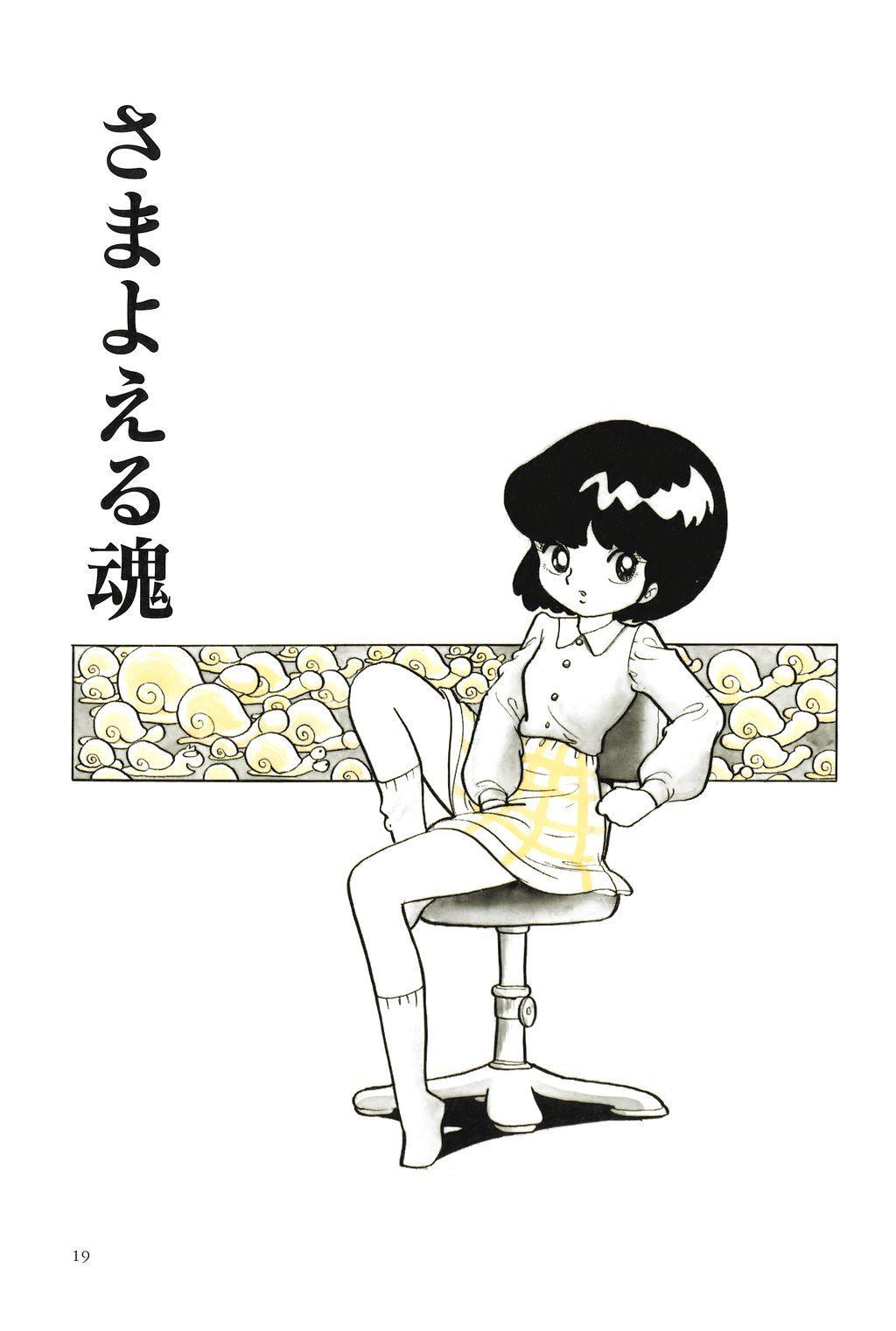 Azuma Hideo Sakuhin Shuusei - Yoru no Tobari no Naka de 23