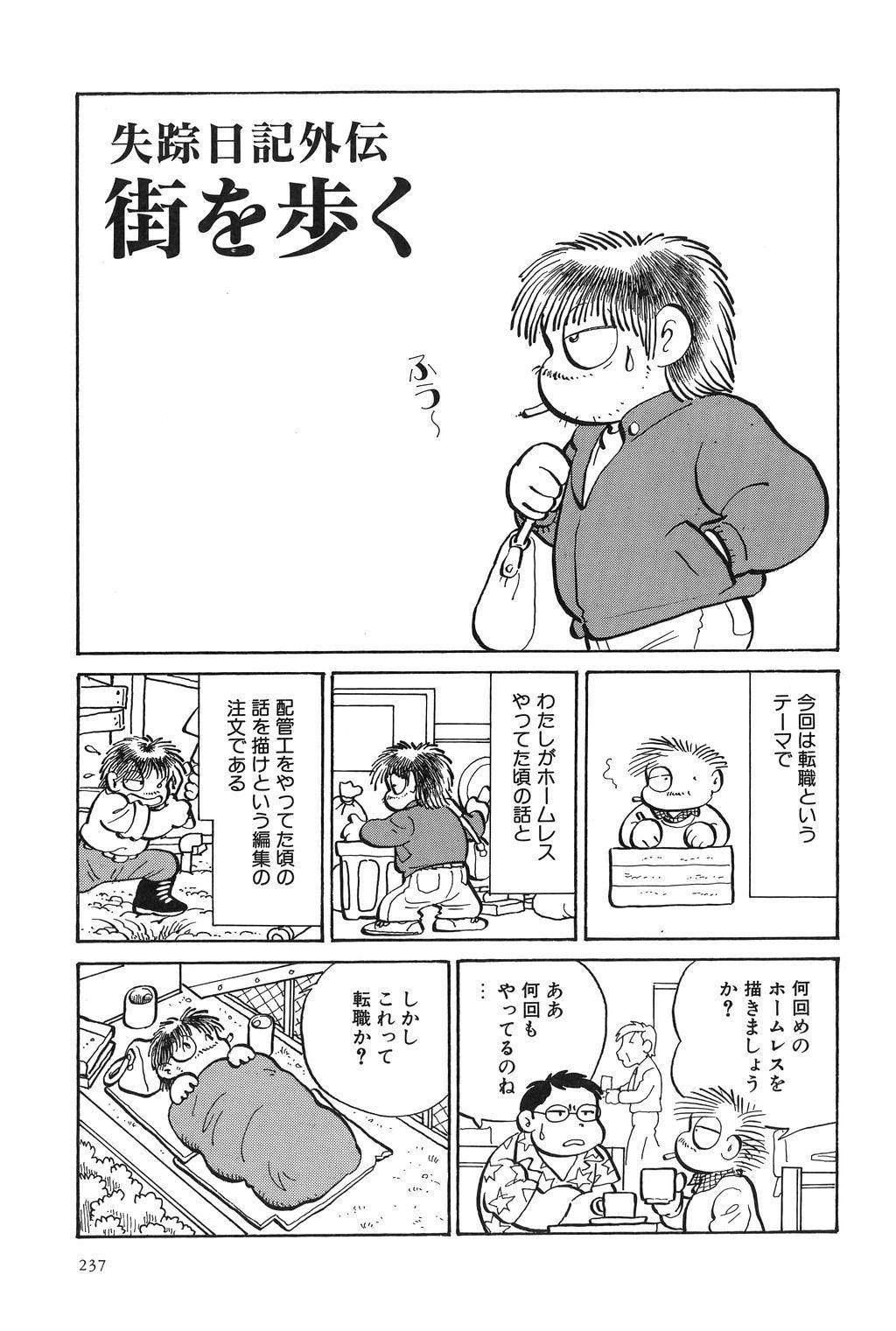 Azuma Hideo Sakuhin Shuusei - Yoru no Tobari no Naka de 239
