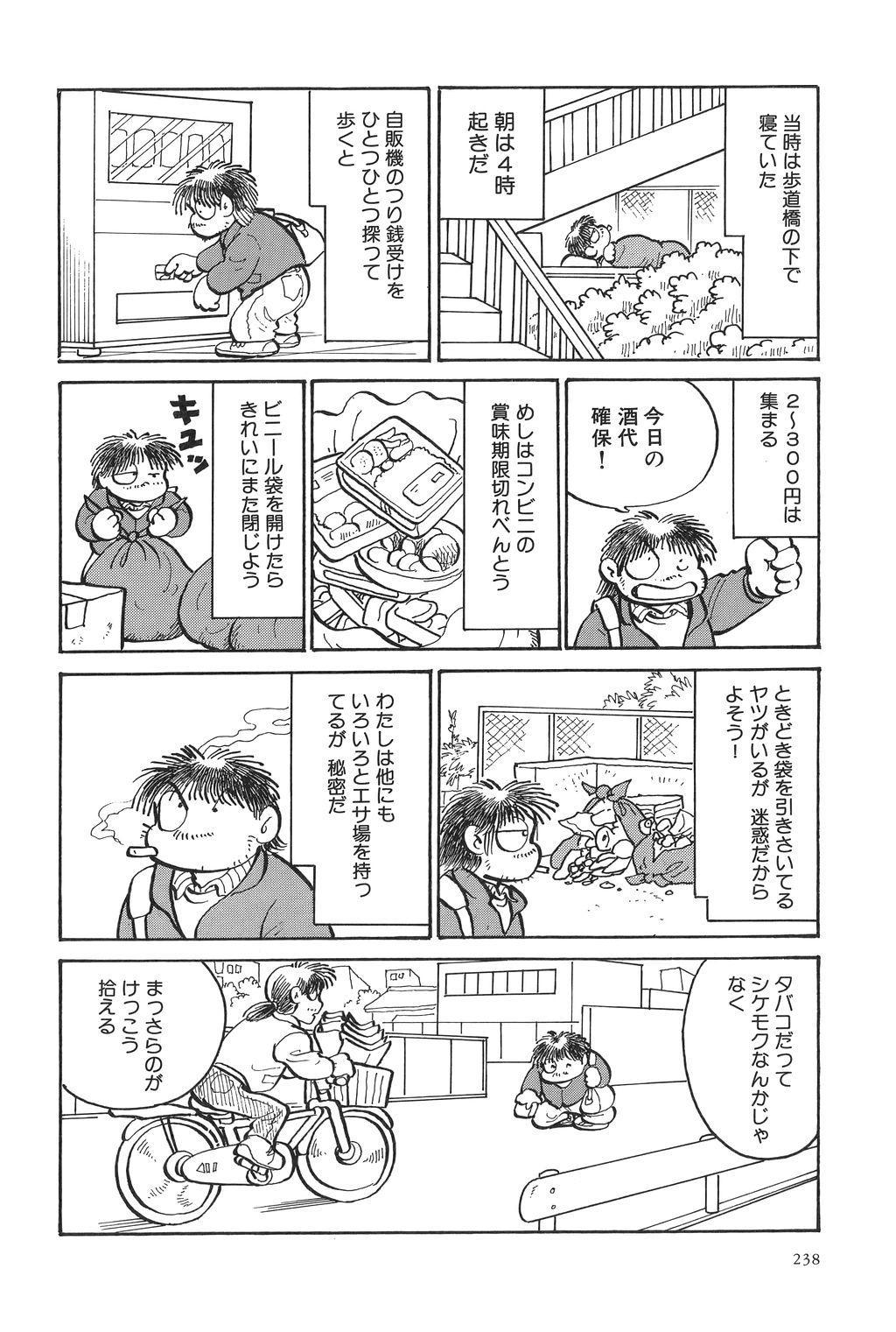 Azuma Hideo Sakuhin Shuusei - Yoru no Tobari no Naka de 240