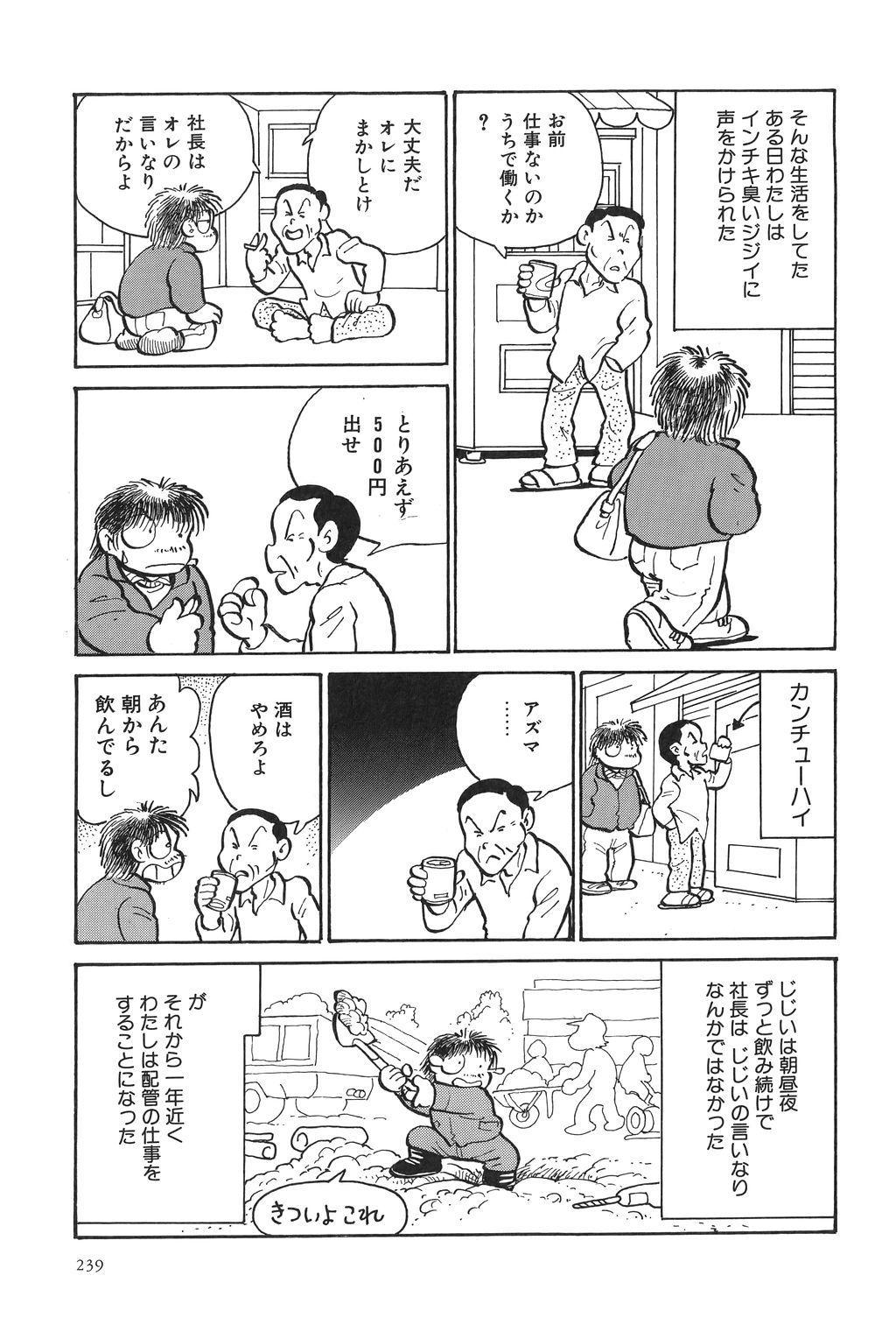 Azuma Hideo Sakuhin Shuusei - Yoru no Tobari no Naka de 241