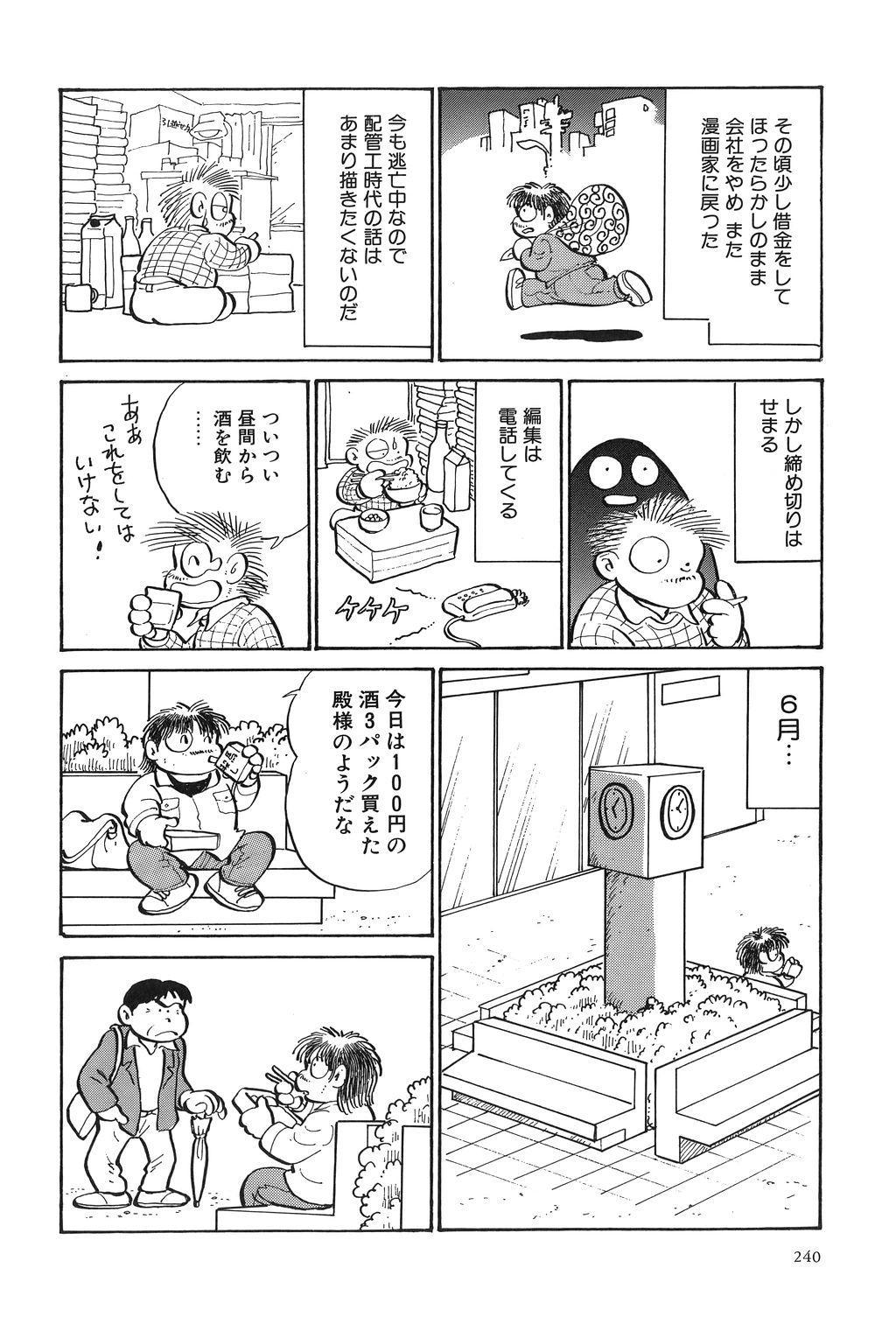 Azuma Hideo Sakuhin Shuusei - Yoru no Tobari no Naka de 242