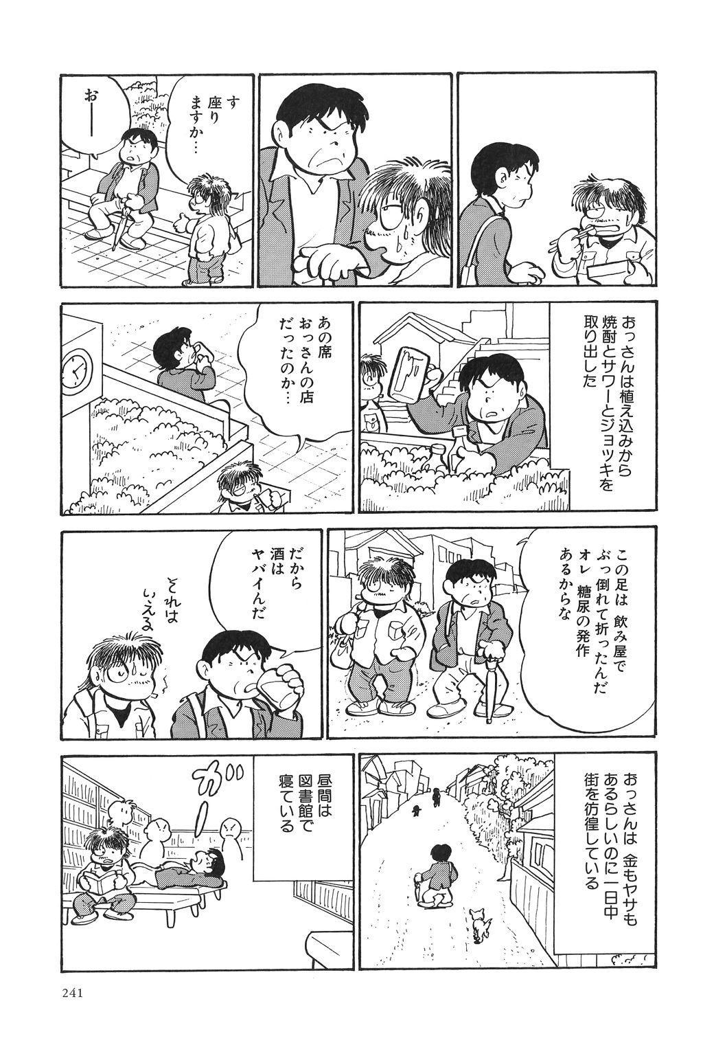 Azuma Hideo Sakuhin Shuusei - Yoru no Tobari no Naka de 243