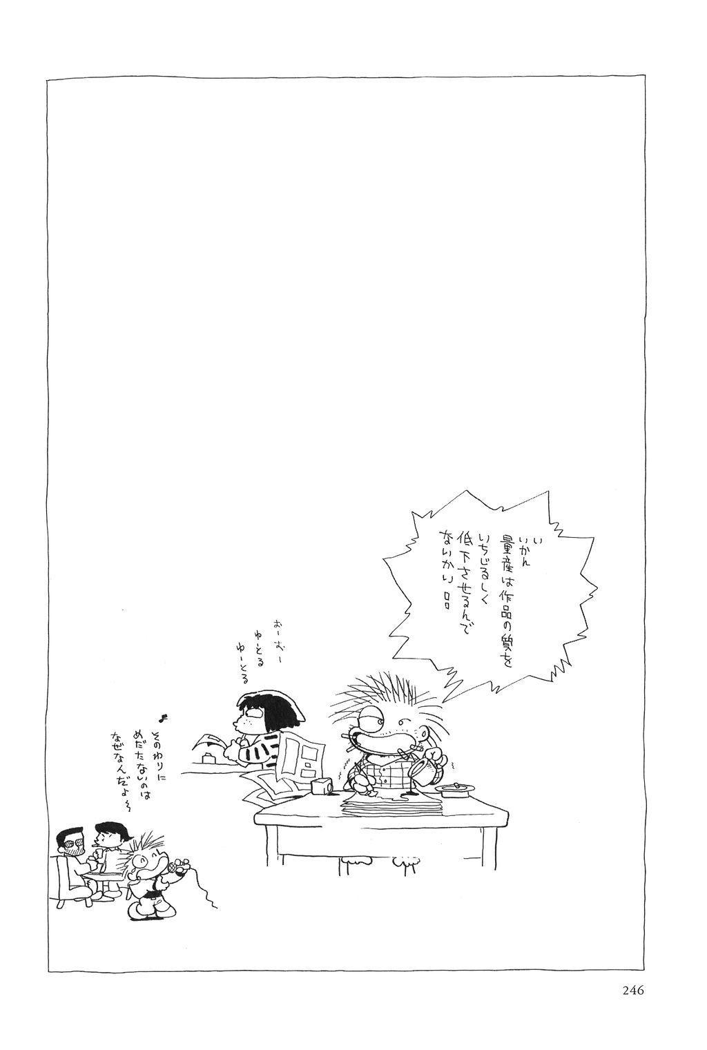 Azuma Hideo Sakuhin Shuusei - Yoru no Tobari no Naka de 248