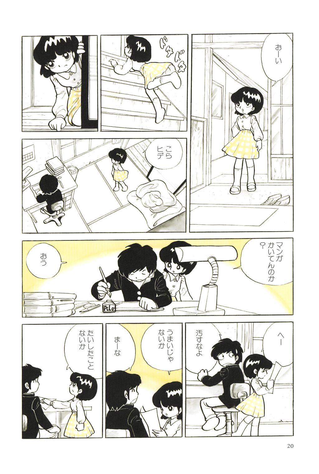 Azuma Hideo Sakuhin Shuusei - Yoru no Tobari no Naka de 24