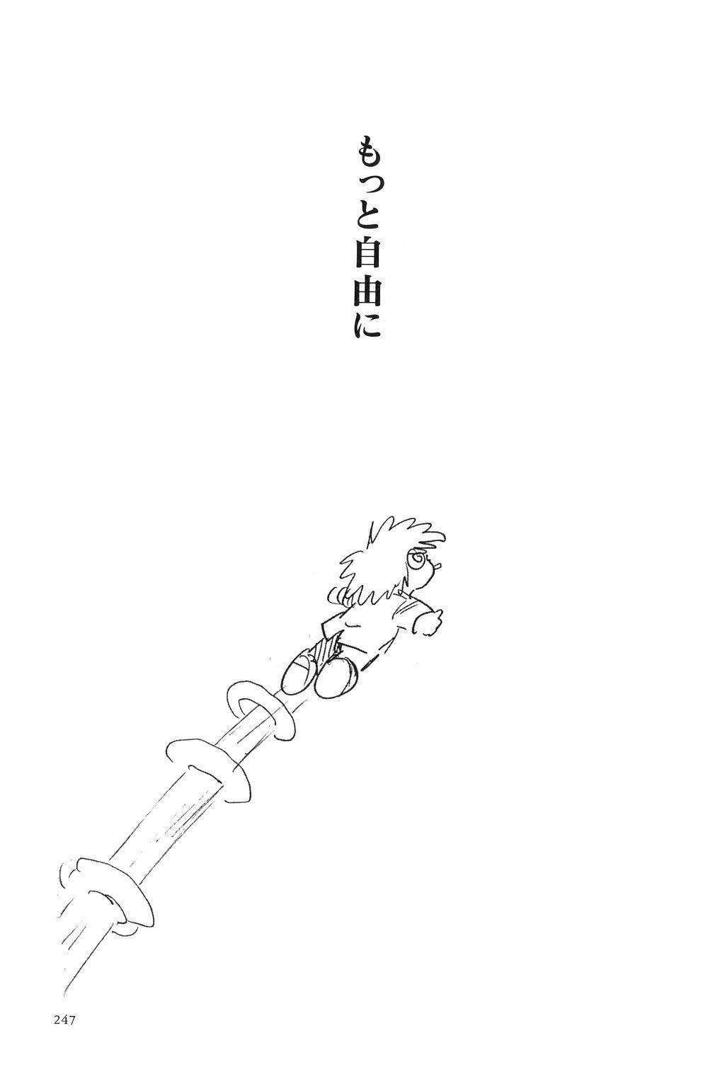 Azuma Hideo Sakuhin Shuusei - Yoru no Tobari no Naka de 249