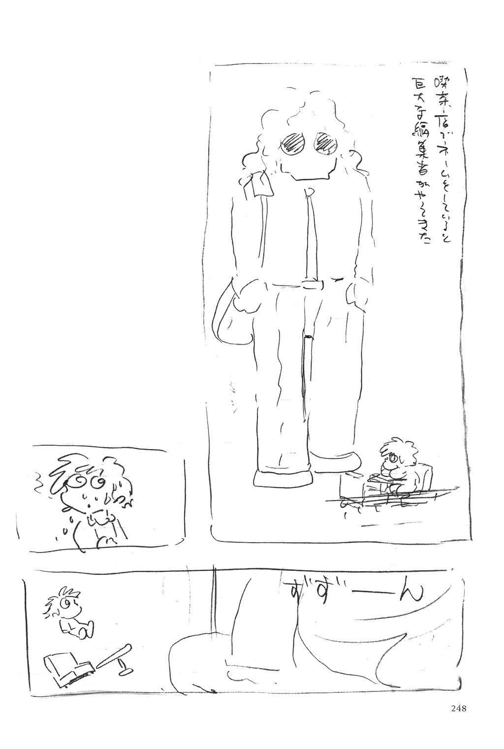 Azuma Hideo Sakuhin Shuusei - Yoru no Tobari no Naka de 250