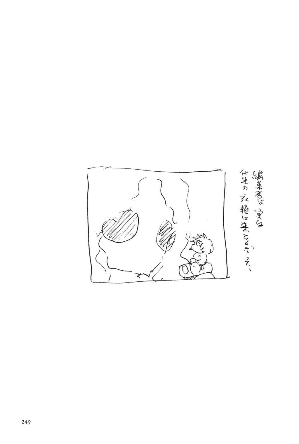 Azuma Hideo Sakuhin Shuusei - Yoru no Tobari no Naka de 251