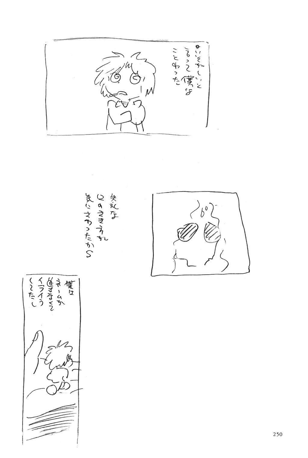 Azuma Hideo Sakuhin Shuusei - Yoru no Tobari no Naka de 252
