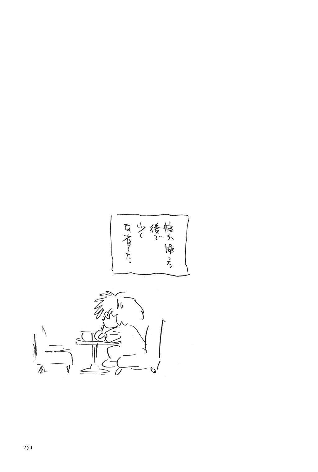 Azuma Hideo Sakuhin Shuusei - Yoru no Tobari no Naka de 253