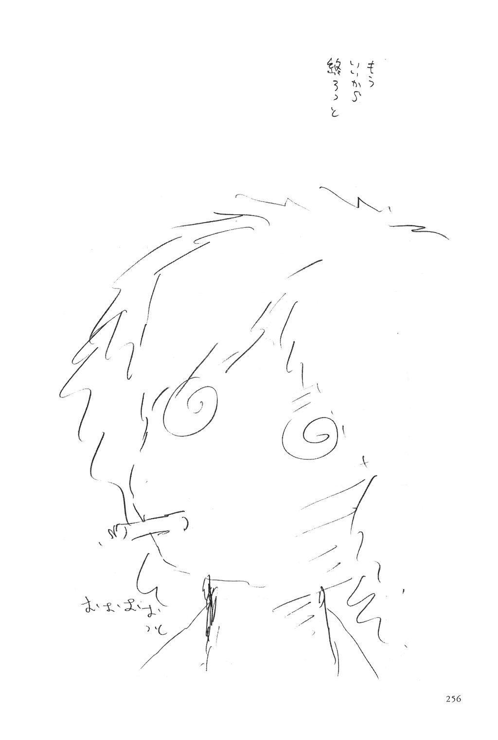 Azuma Hideo Sakuhin Shuusei - Yoru no Tobari no Naka de 257