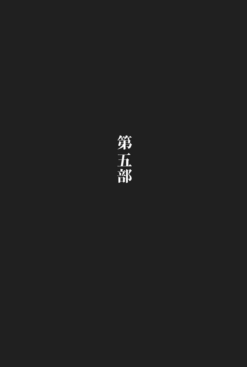 Azuma Hideo Sakuhin Shuusei - Yoru no Tobari no Naka de 258