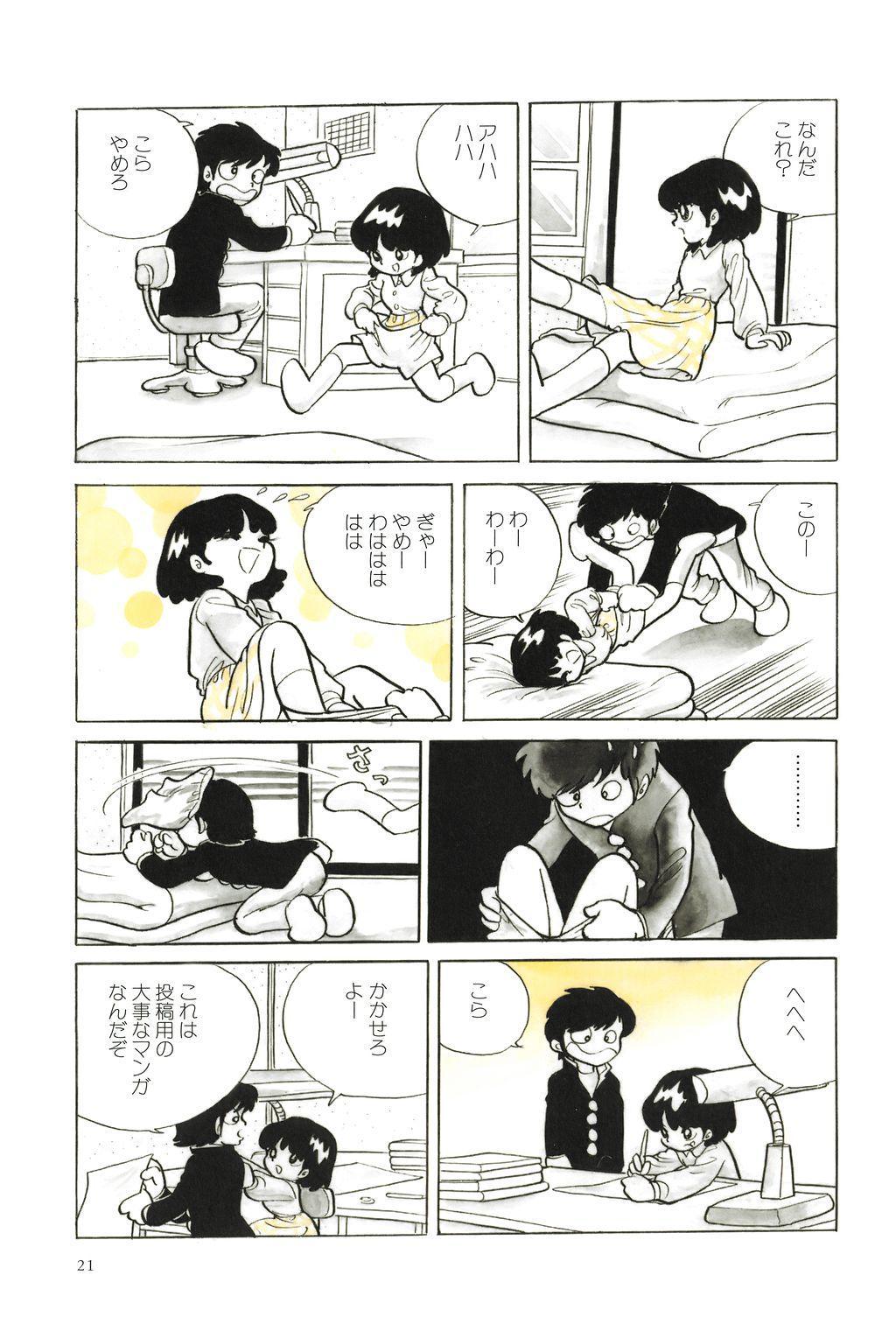 Azuma Hideo Sakuhin Shuusei - Yoru no Tobari no Naka de 25