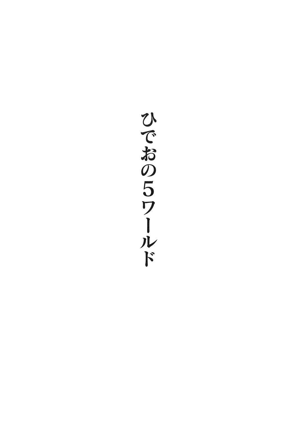 Azuma Hideo Sakuhin Shuusei - Yoru no Tobari no Naka de 260