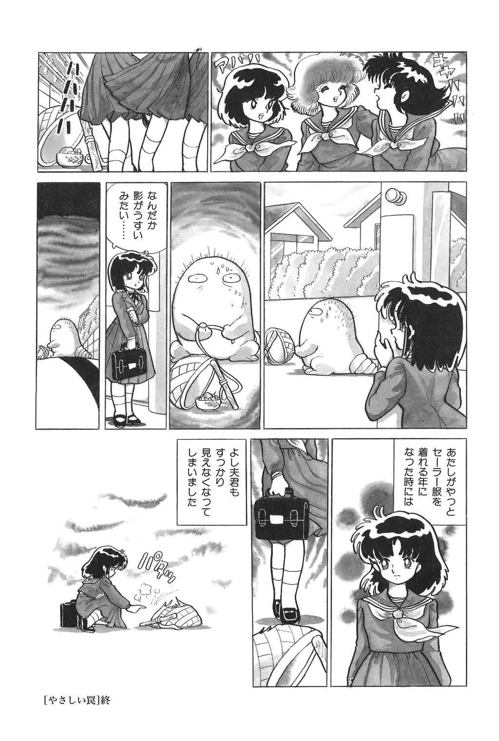 Azuma Hideo Sakuhin Shuusei - Yoru no Tobari no Naka de 266