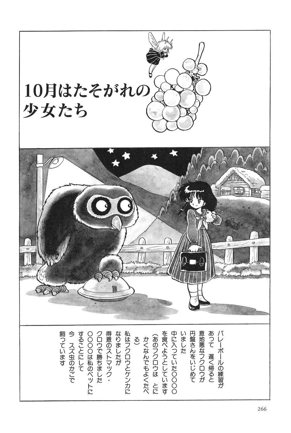 Azuma Hideo Sakuhin Shuusei - Yoru no Tobari no Naka de 267