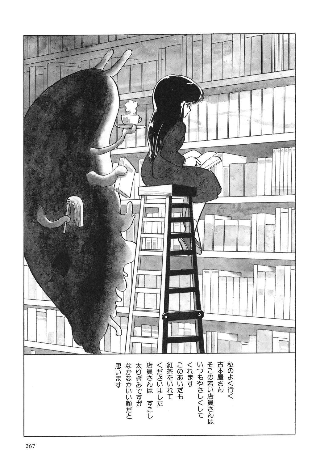 Azuma Hideo Sakuhin Shuusei - Yoru no Tobari no Naka de 268
