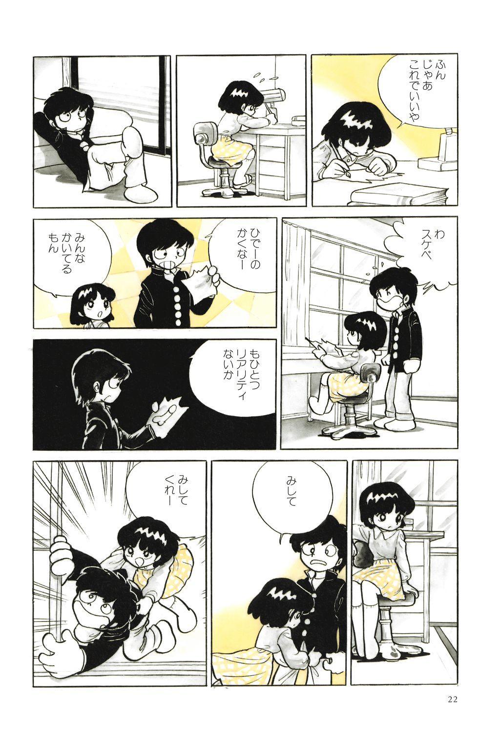 Azuma Hideo Sakuhin Shuusei - Yoru no Tobari no Naka de 26