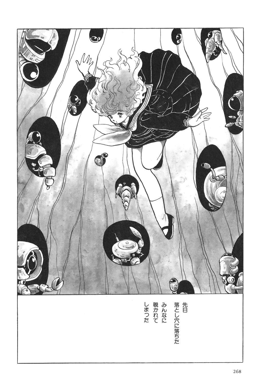 Azuma Hideo Sakuhin Shuusei - Yoru no Tobari no Naka de 269