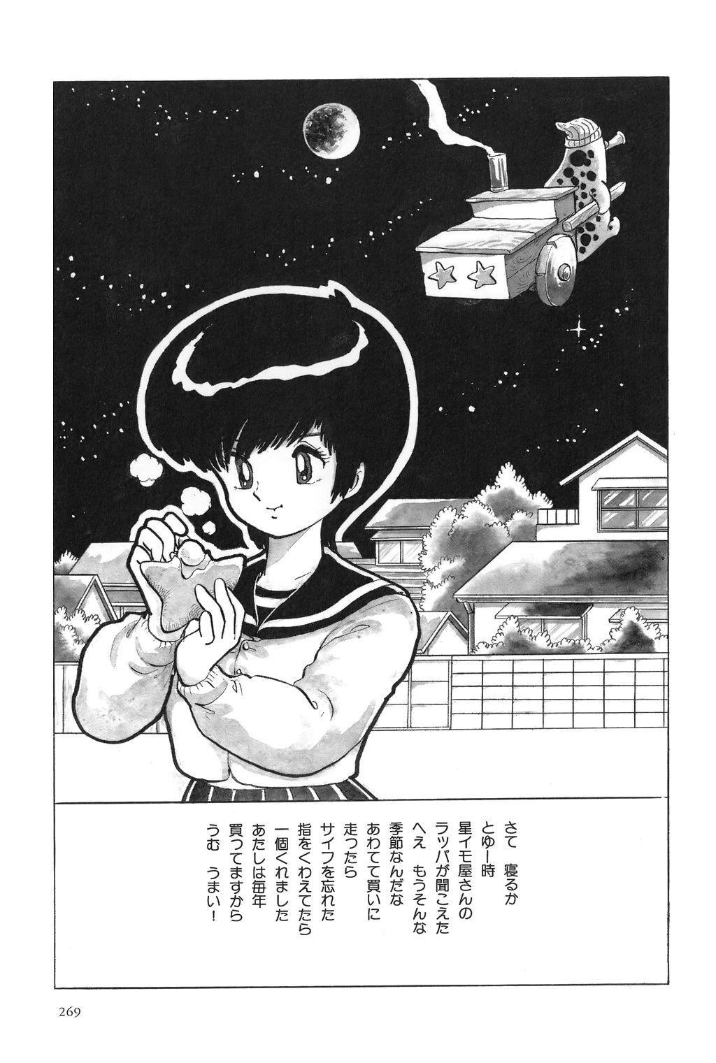 Azuma Hideo Sakuhin Shuusei - Yoru no Tobari no Naka de 270