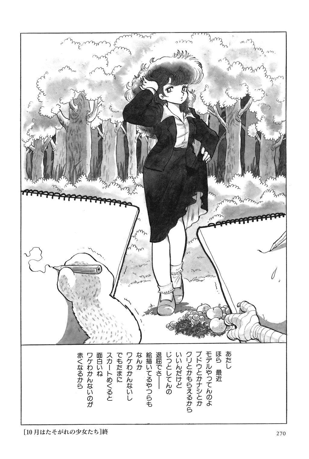 Azuma Hideo Sakuhin Shuusei - Yoru no Tobari no Naka de 271