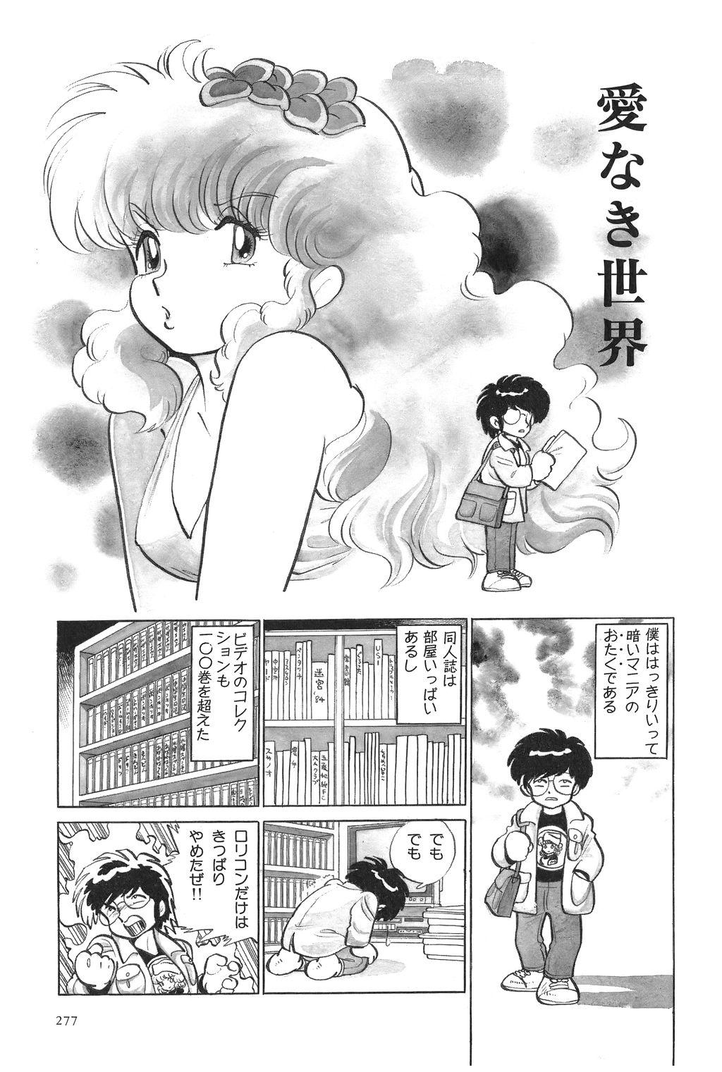 Azuma Hideo Sakuhin Shuusei - Yoru no Tobari no Naka de 278