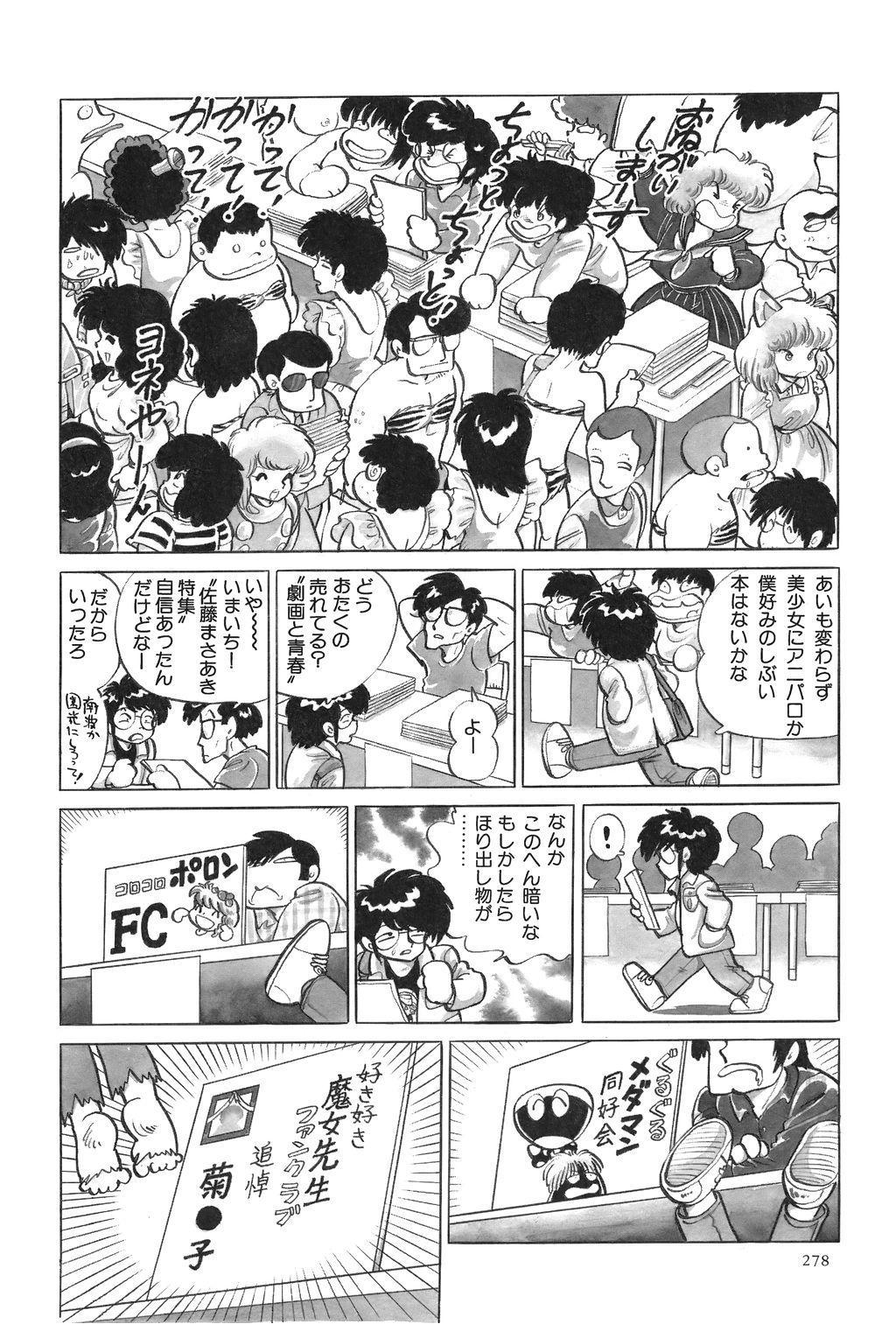 Azuma Hideo Sakuhin Shuusei - Yoru no Tobari no Naka de 279