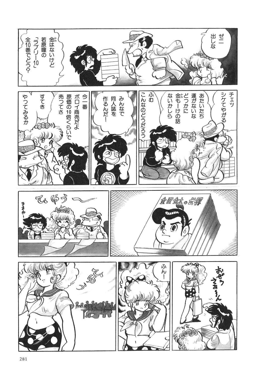 Azuma Hideo Sakuhin Shuusei - Yoru no Tobari no Naka de 282