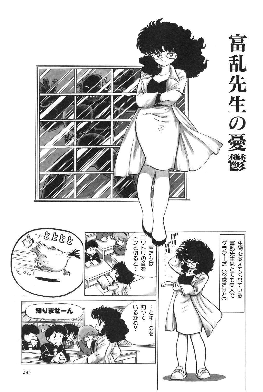 Azuma Hideo Sakuhin Shuusei - Yoru no Tobari no Naka de 284