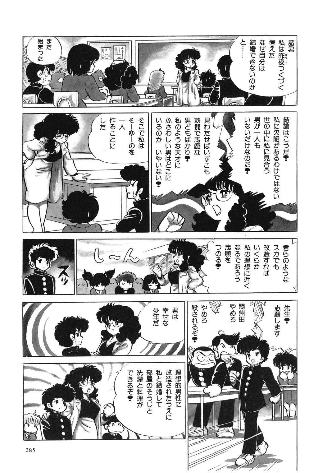 Azuma Hideo Sakuhin Shuusei - Yoru no Tobari no Naka de 286