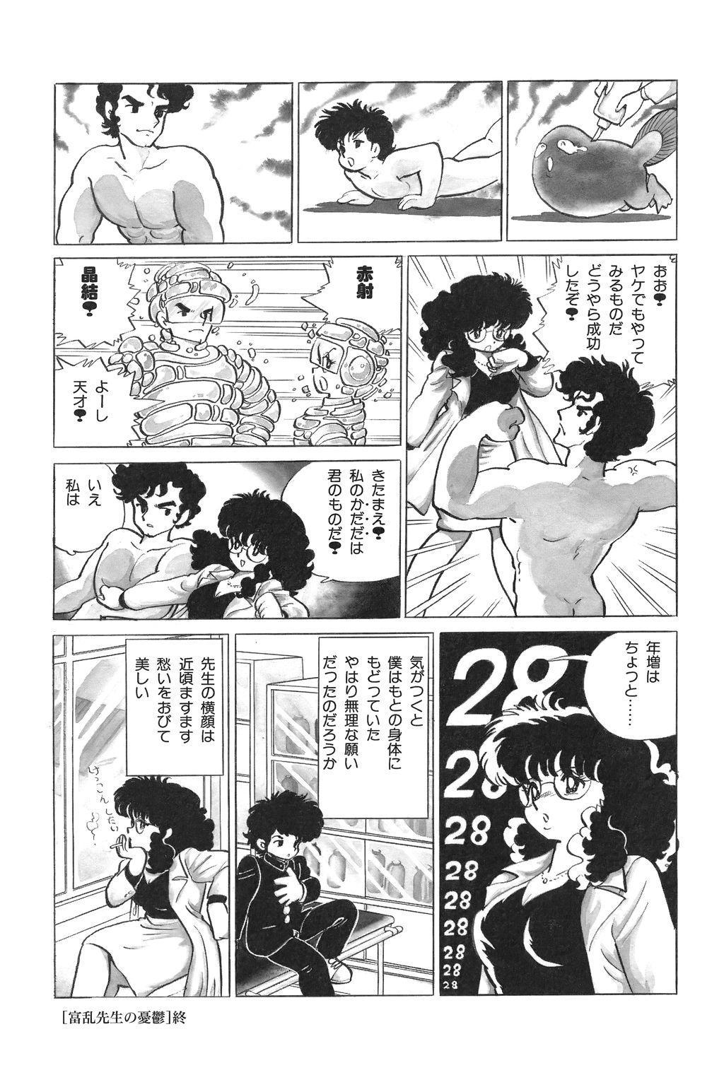 Azuma Hideo Sakuhin Shuusei - Yoru no Tobari no Naka de 288