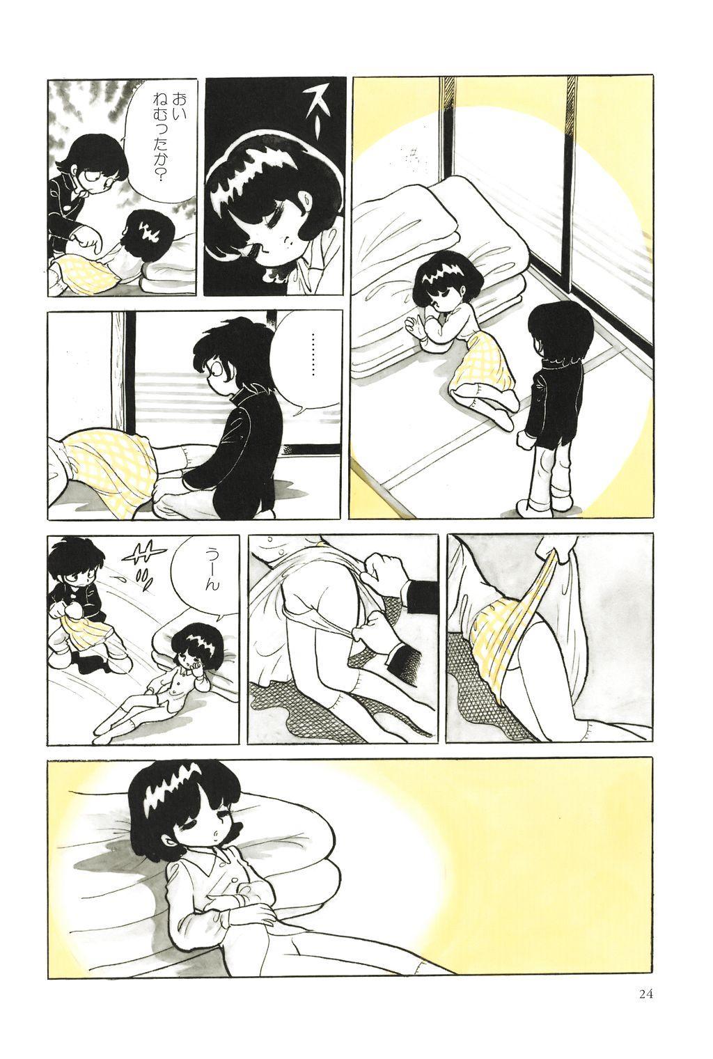 Azuma Hideo Sakuhin Shuusei - Yoru no Tobari no Naka de 28