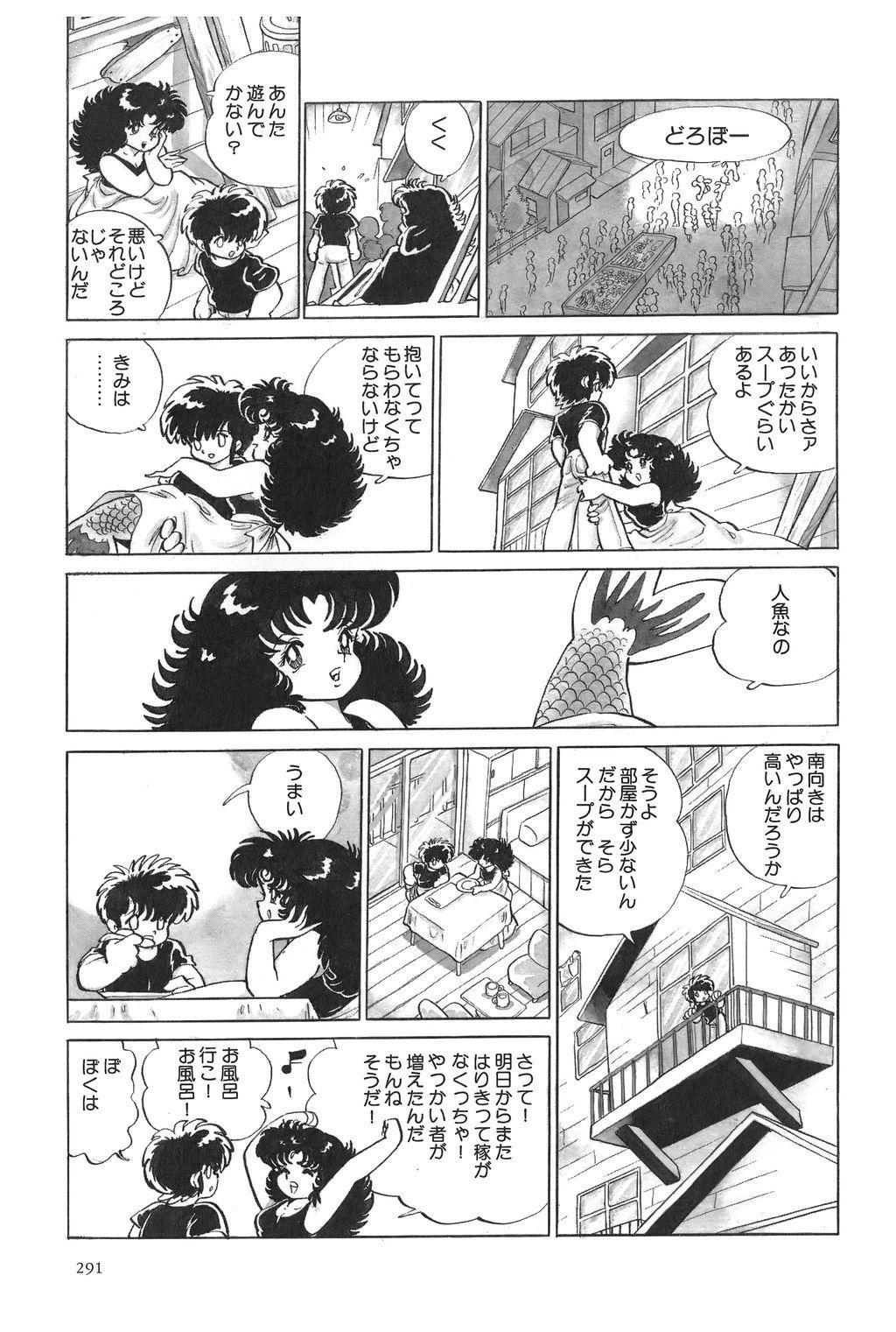 Azuma Hideo Sakuhin Shuusei - Yoru no Tobari no Naka de 292
