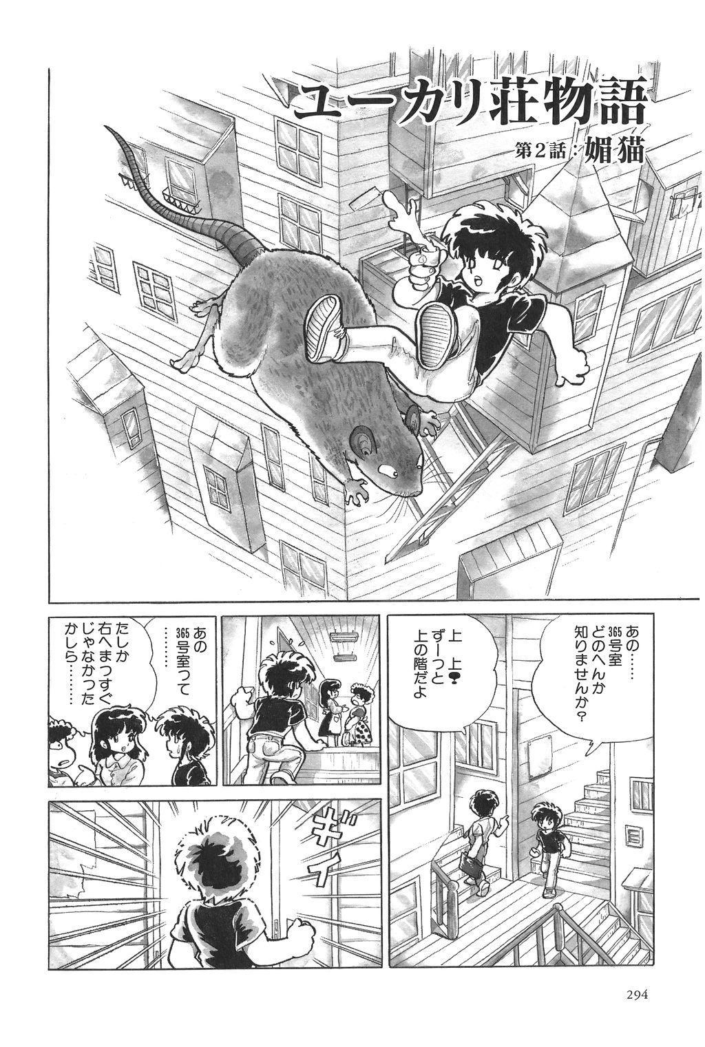Azuma Hideo Sakuhin Shuusei - Yoru no Tobari no Naka de 295