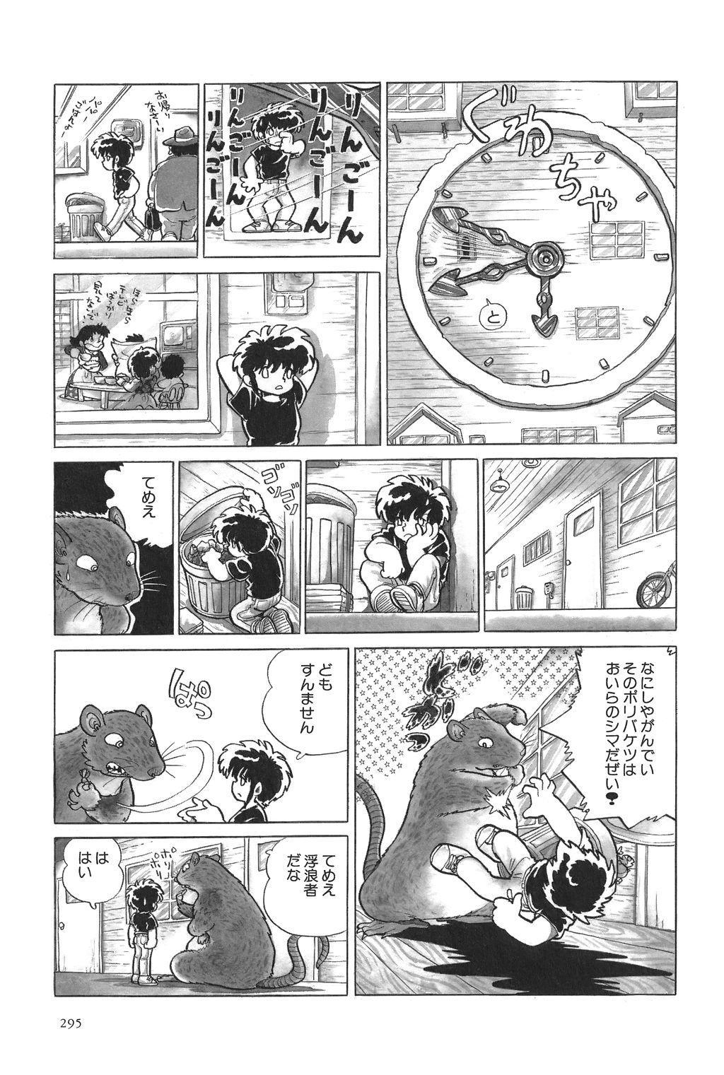 Azuma Hideo Sakuhin Shuusei - Yoru no Tobari no Naka de 296