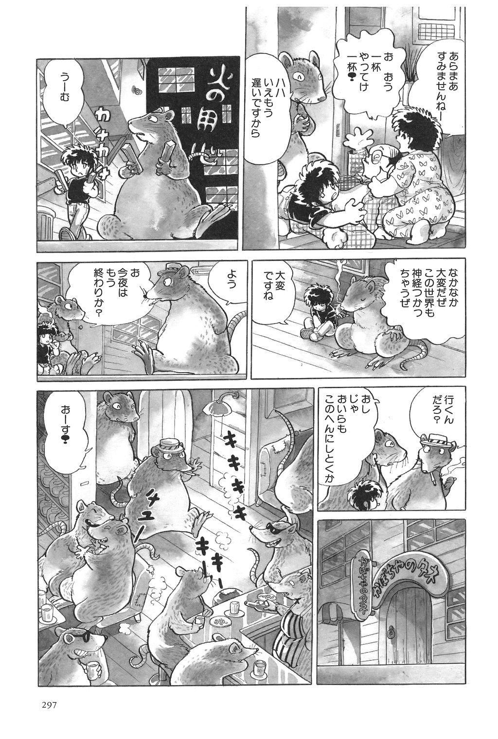 Azuma Hideo Sakuhin Shuusei - Yoru no Tobari no Naka de 298
