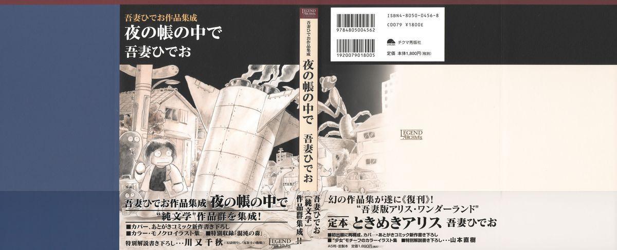 Azuma Hideo Sakuhin Shuusei - Yoru no Tobari no Naka de 2