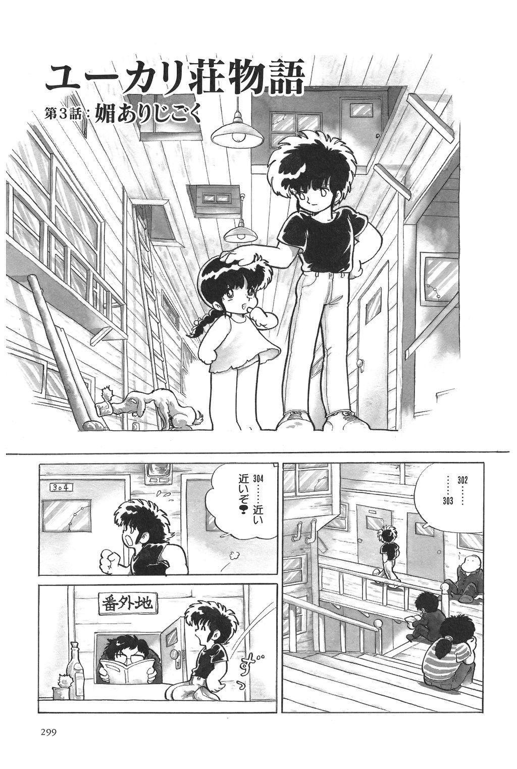 Azuma Hideo Sakuhin Shuusei - Yoru no Tobari no Naka de 300
