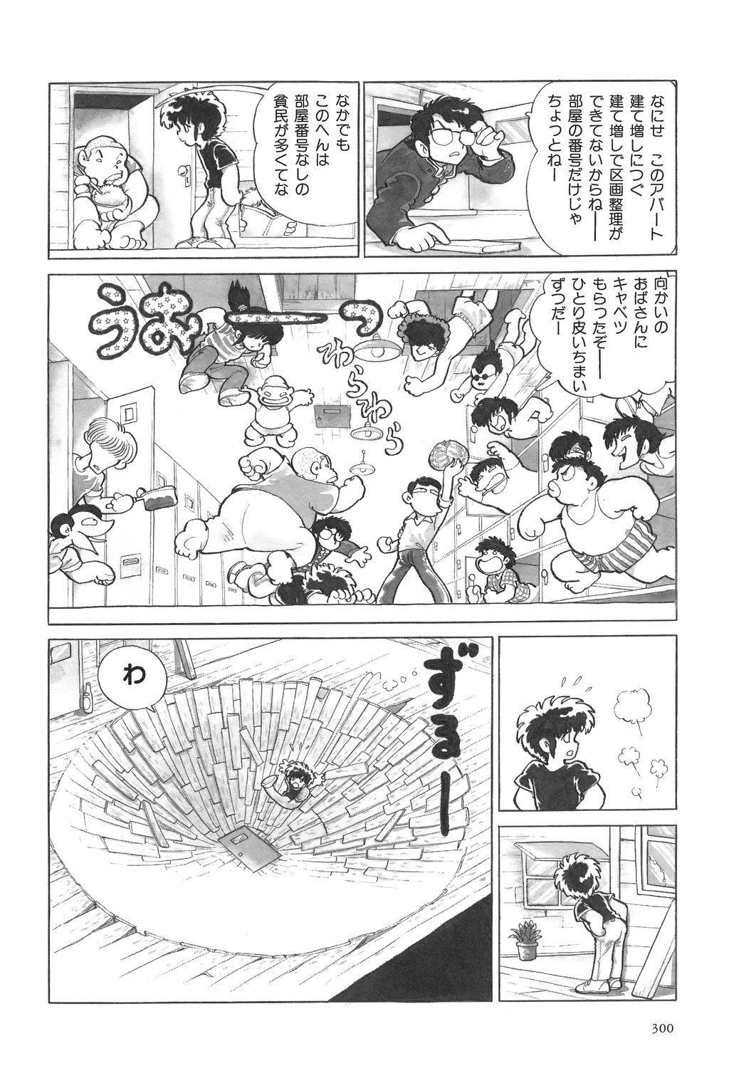 Azuma Hideo Sakuhin Shuusei - Yoru no Tobari no Naka de 301