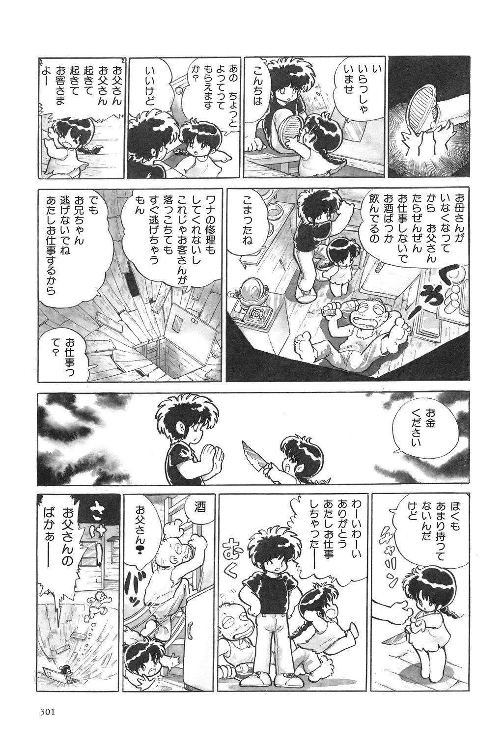 Azuma Hideo Sakuhin Shuusei - Yoru no Tobari no Naka de 302