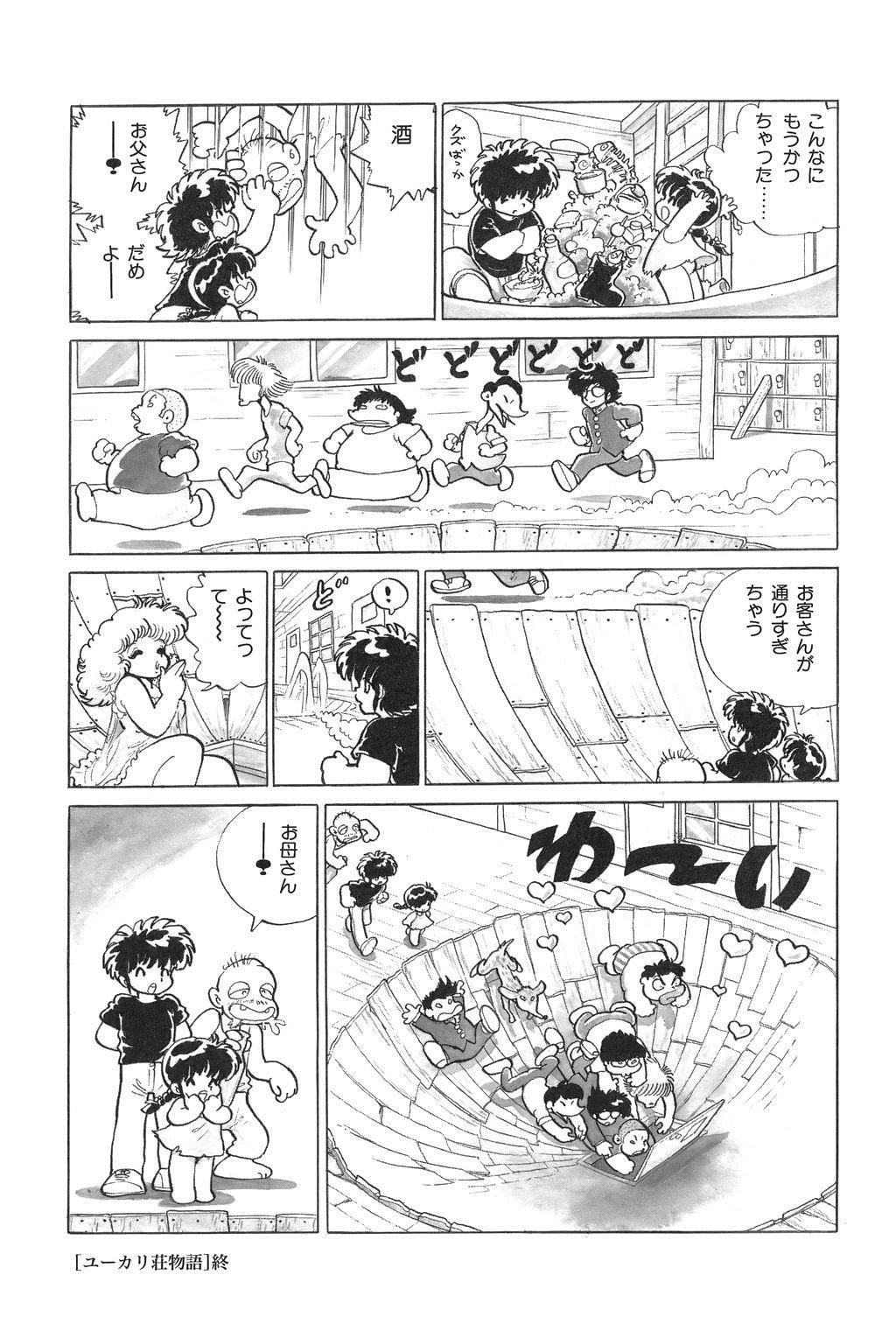 Azuma Hideo Sakuhin Shuusei - Yoru no Tobari no Naka de 304