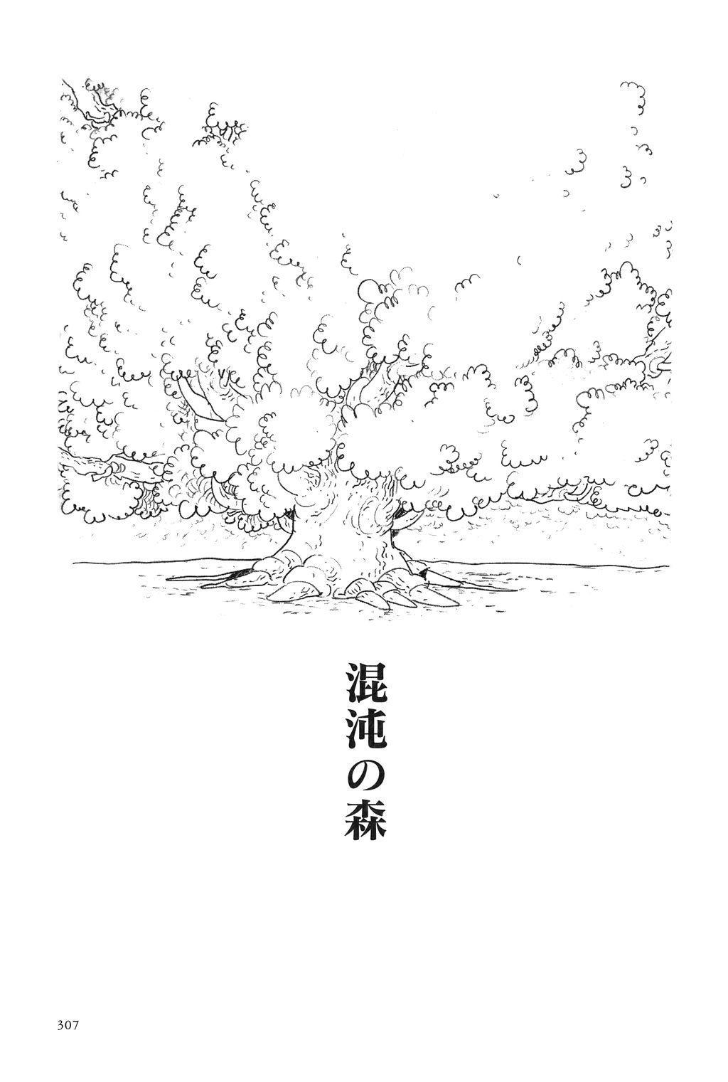 Azuma Hideo Sakuhin Shuusei - Yoru no Tobari no Naka de 308