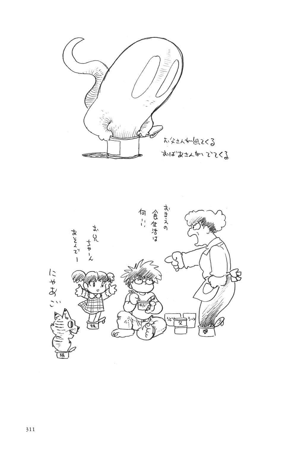Azuma Hideo Sakuhin Shuusei - Yoru no Tobari no Naka de 312