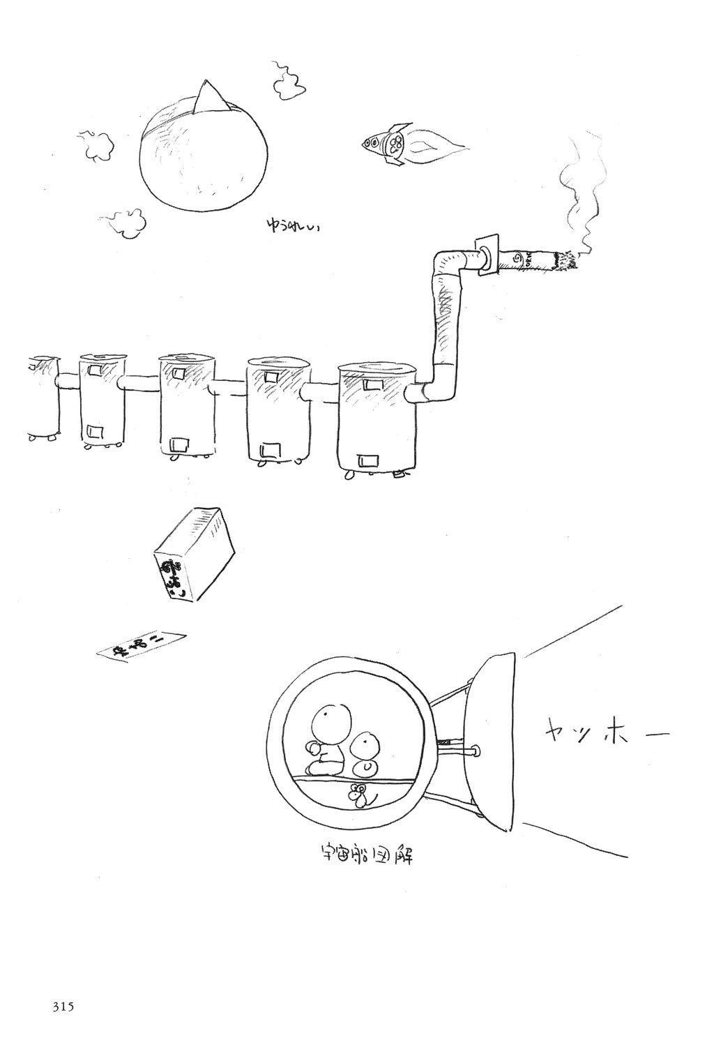 Azuma Hideo Sakuhin Shuusei - Yoru no Tobari no Naka de 316